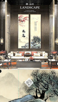 中式水墨山水书法国画古典装饰画