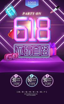 紫色霓虹618海报