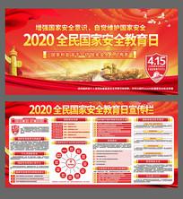 2020国家安全教育日展板