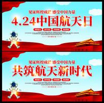 4.24中国航天日展板