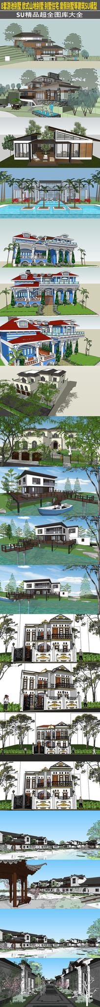 8套旅游度假别墅欧式山地别墅等住宅模型