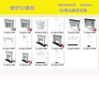 SU壁炉模型SKP家具模型3D设计建模
