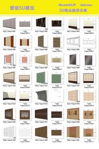 SU家具SKP壁板模型3D家具模型