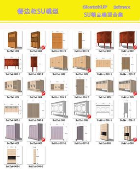 SU家具精品模型SKP餐边柜模型3D柜子