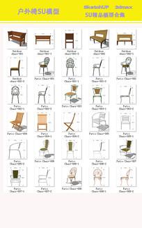 SU精品䆽模型户外椅SKP设计建模模型
