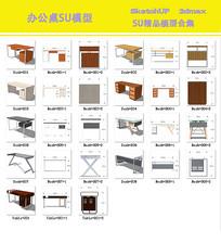 SU精品家具办公桌模型SKP设计建模专用