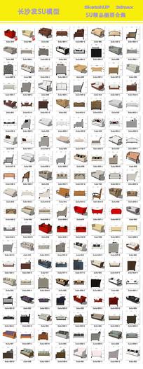 SU精品家具长形沙发模型SKP设计建模