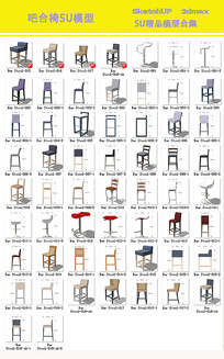 SU精品家具模型SKP吧台椅设计建模专用