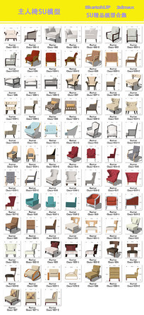 SU精品家具模型SKP主人椅室内建模