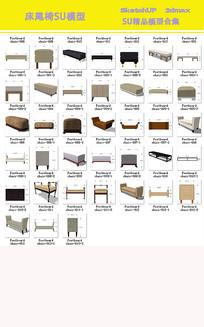 SU精品家具模型床尾椅SKP设计建模专用