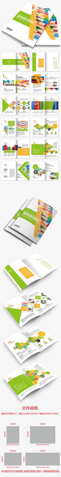橙绿色教育培训开学学校招生画册设计
