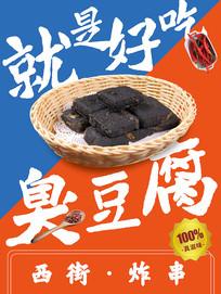 臭豆腐小吃高级质感简约海报设计