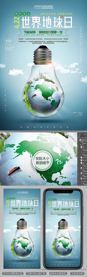 创意灯泡节能环保世界地球日海报