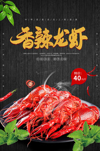 传统美食香辣龙虾海报