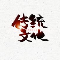传统文化毛笔字