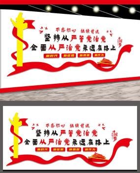 党风廉政文化墙设计