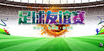 高端大气蓝色足球友谊赛海报