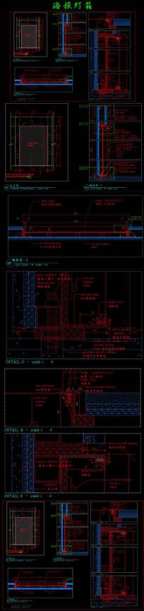 海报广告灯箱节点cad及剖面图