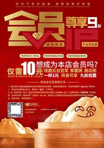 红色包子小吃店VIP宣传海报