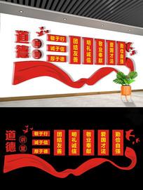 红色道德讲堂文化墙设计