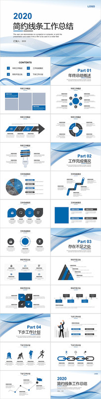 简约蓝色工作总结PPT模板