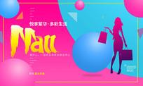 简约时尚商业购物中心招商海报