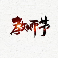 教师节毛笔字