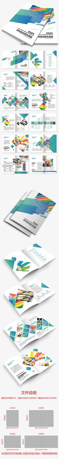 蓝色开学学校教育培训招生画册设计模板