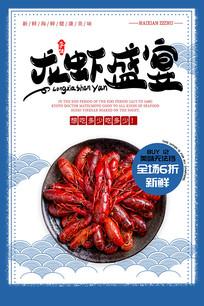 龙虾盛宴促销海报