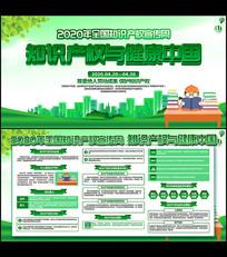 绿色2020年全国知识产权宣传周宣传栏