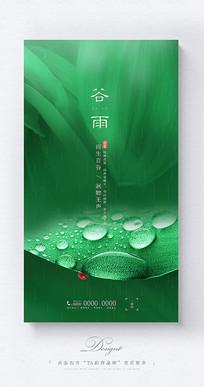 绿色创意二十四节气谷雨海报