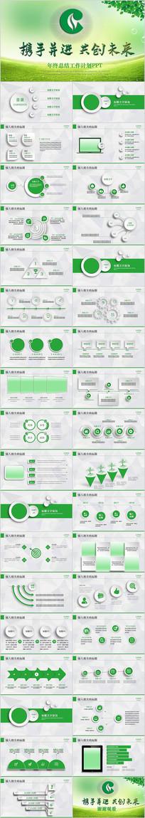 绿色创意中国烟草工作总结计划PPT模板