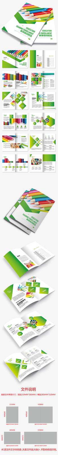 绿色渐变学校教育培训招生画册设计模板