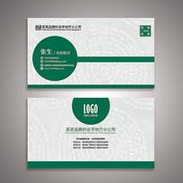 绿色简约个人商务企业名片