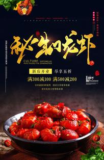 秘制龙虾活动海报