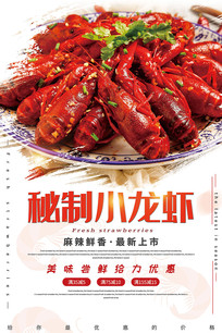 秘制雄安龙虾上市海报