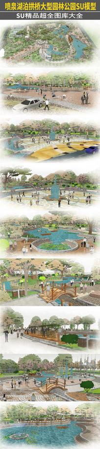 喷泉拱桥大型园林公园SU模型