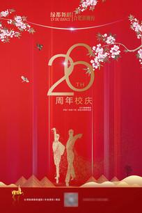企业红色周年庆宣传海报