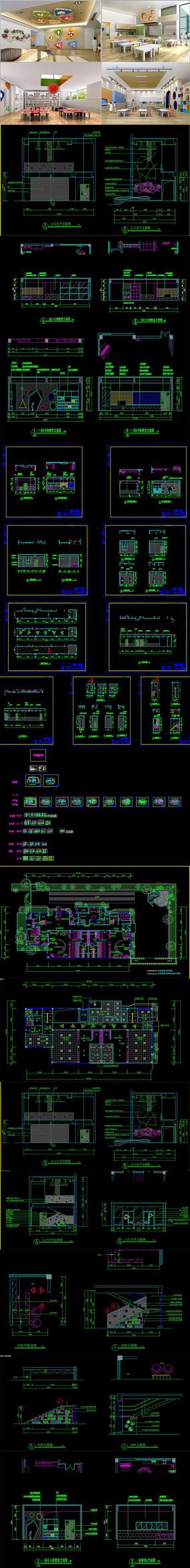 全套幼儿园CAD施工图 效果图