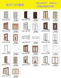 室内装修模型SU双开门模型3D门建模模型
