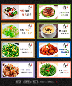 食堂标语餐厅文化海报