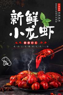 新鲜小龙虾海报设计