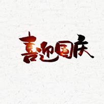 喜迎国庆毛笔字