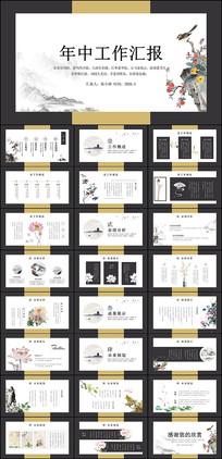 中国风年中工作汇报总结PPT模板