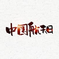 中国航天日毛笔字