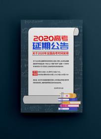 2020高考延期公告宣传海报