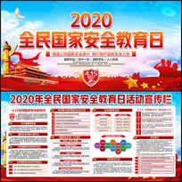 2020全面国家安全教育日宣传展板