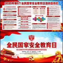 2020全民国家安全教育日宣传栏