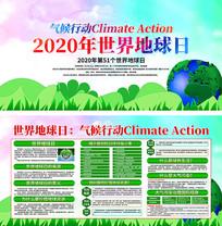 2020世界地球日主题宣传展板图片