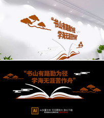 3D创意书图书馆阅览室文化墙设计